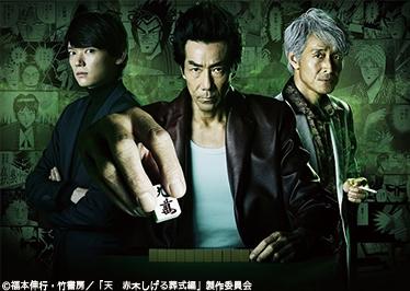Ten: Akagi Shigeru Soshiki Hen (2019) poster