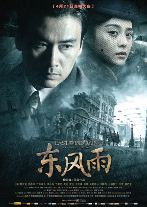 East Wind Rain (2010) poster