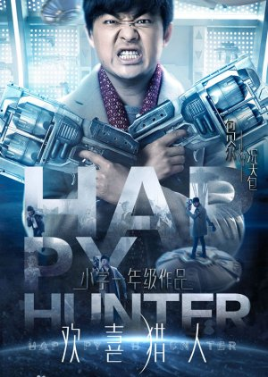 Happy Hunter (2020) poster