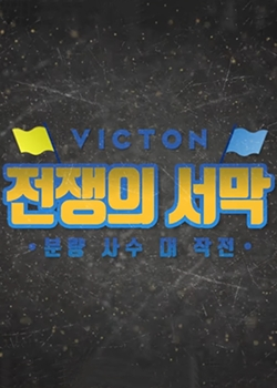 VICTON's Prelude to the War (2018) poster