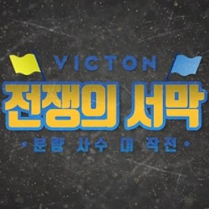 VICTON's Prelude to the War (2018) photo