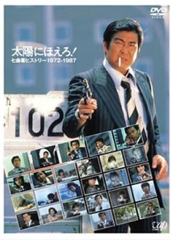 Taiyou Ni Hoero! MakaroniKeiji Toujou! (1972) poster