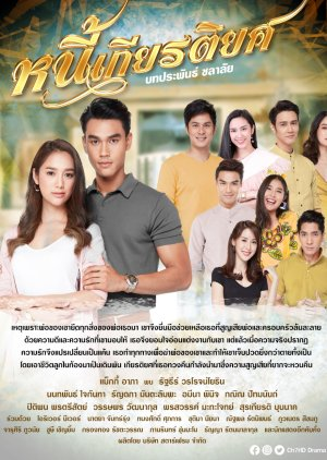 Nee Kiattiyot (2020) poster