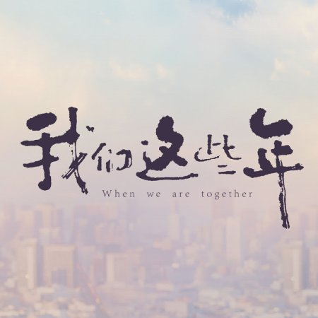 When We Are Together (2019) photo
