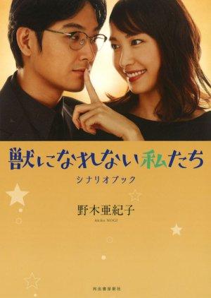 Kemono ni Narenai Watashitachi (2018) poster