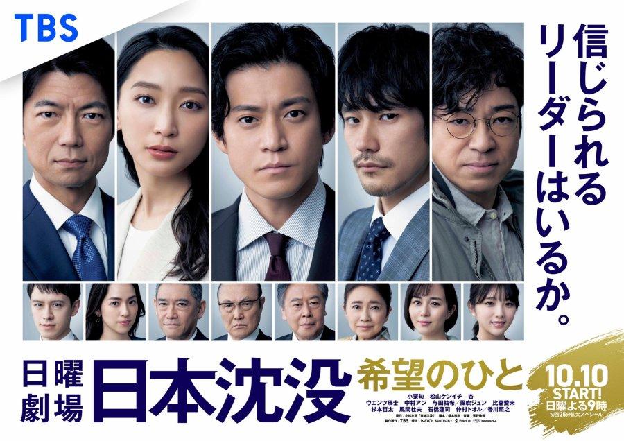 日本沉沒:希望之人   awwrated   你的 Netflix 避雷好幫手!