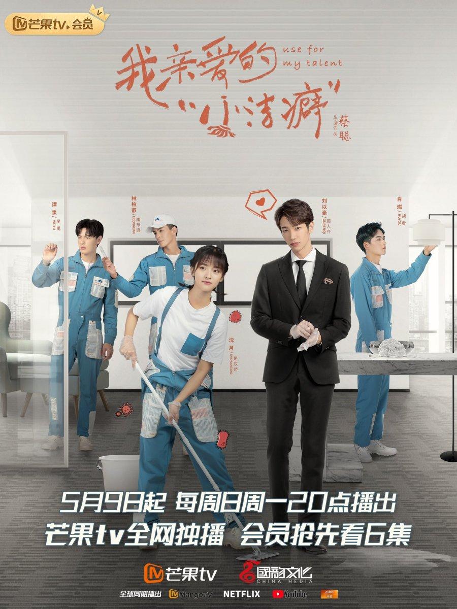 jNLYb 4f - Используй мой талант ✦ 2021 ✦ Китай