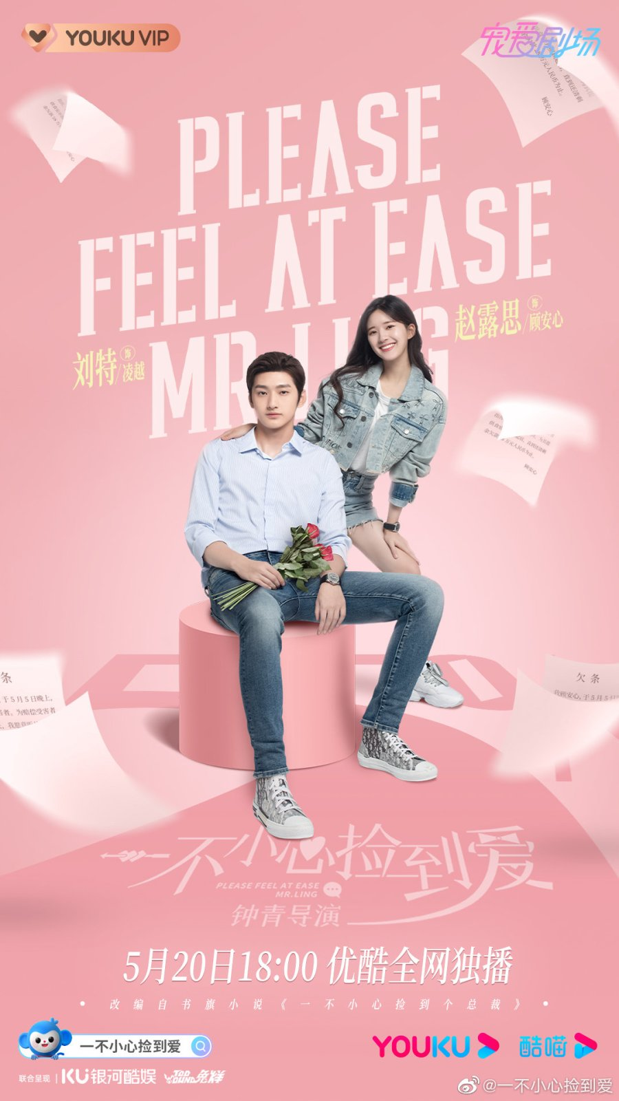jNOPw 4f - Я случайно подобрала любовь ✦ 2021 ✦ Китай
