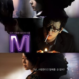 M (2007) photo