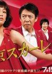 Tokyo Scarlet ~ Keishichou NS Kakari