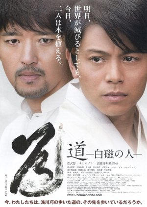 Hakuji no Hito (2012) poster