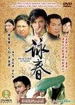 2006-2008 - Hong Kong/Chinese Dramas