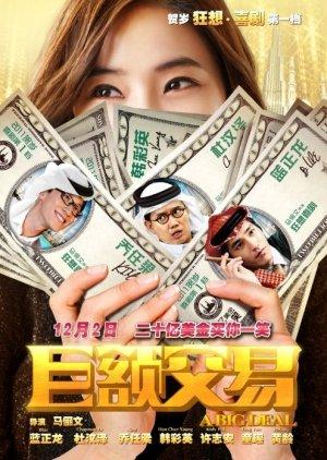 A Big Deal (2011) poster