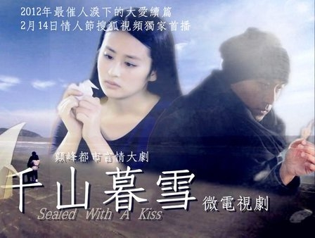 Sealed with a Kiss Miniseries Sequel (2012) poster