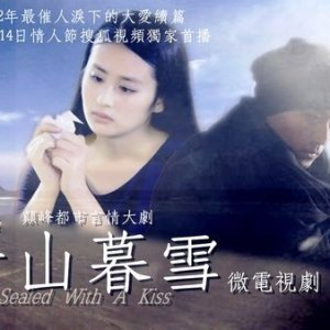 Sealed with a Kiss Miniseries Sequel (2012) photo