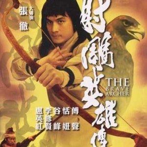 The Brave Archer  (1977) photo