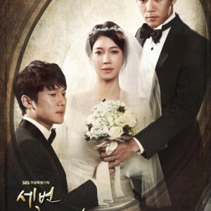 The Woman Who Married Three Times (2013) photo