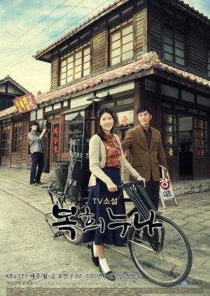 TV Novel: Dear My Sister