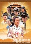Wu Dang II