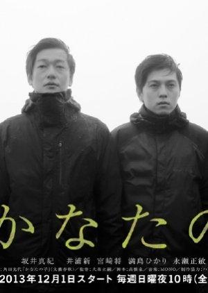 Kanata no Ko (2013) poster