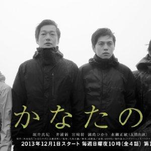 Kanata no Ko (2013) photo