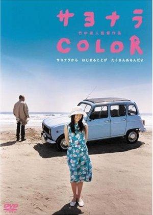 Sayonara Color (2005) poster