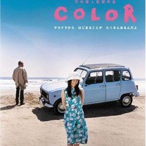 Sayonara Color (2005) photo