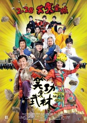 Princess and Seven Kung Fu Masters  (2013) poster