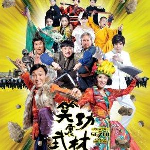 Princess and Seven Kung Fu Masters  (2013) photo
