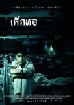 Thai Movies