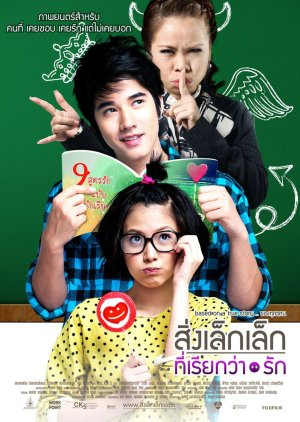 Film Thailand - A Little Thing Called Love