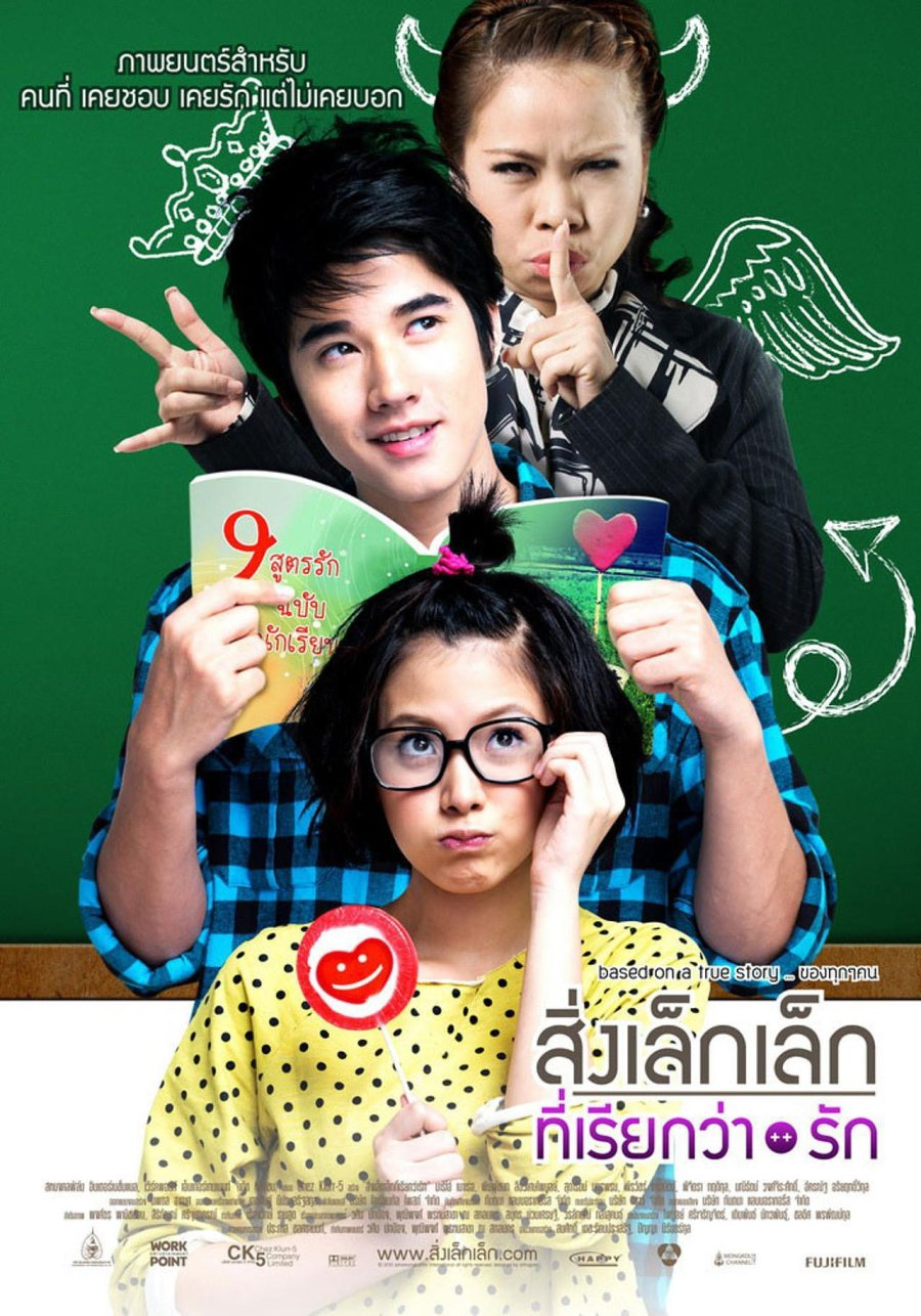 jQv6rf - То, что называется любовью ✸ 2010 ✸ Таиланд