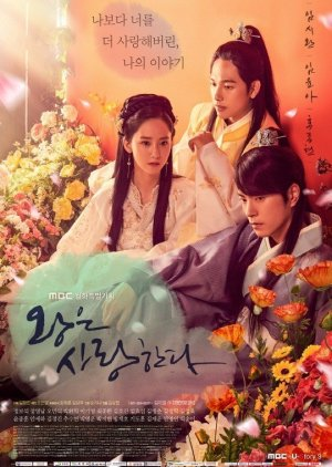 The King in Love (2017) poster