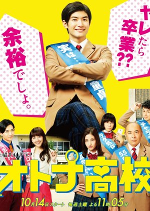 Otona Koukou (2017) Episode 1- 08 End Sub Indo thumbnail
