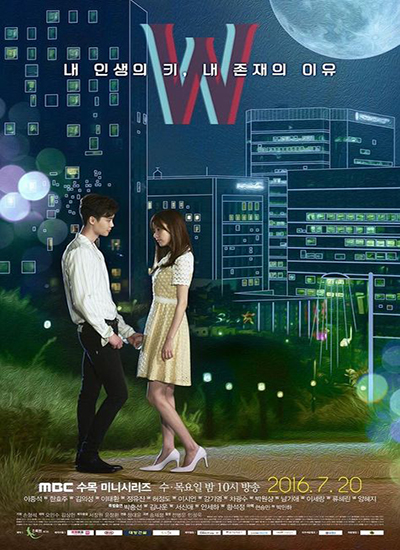 W – Two Worlds/ دبليو - عالمان