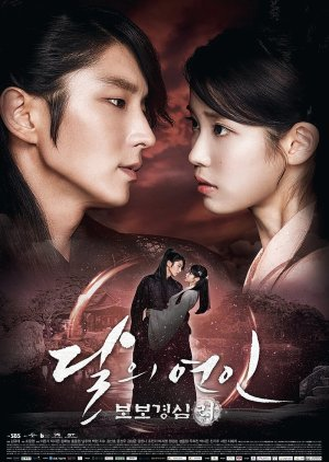Moon Lovers: Scarlet Heart Ryeo (2016) poster