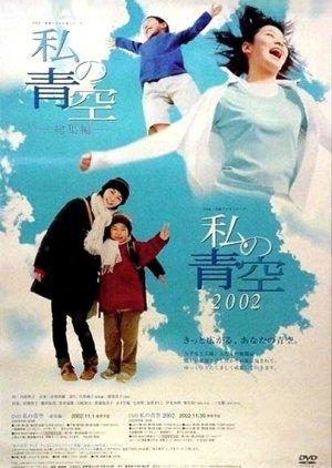 Watashi no Aozora 2002 (2002) poster
