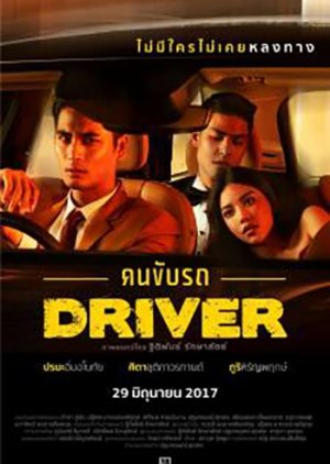 Driver (2017) poster