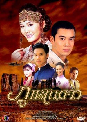 Phoo Saen Dao