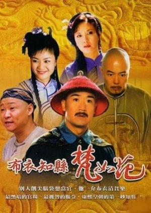 Bu Yi Zhi Xian Fan Ru Hua (2003) poster