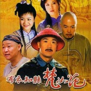 Bu Yi Zhi Xian Fan Ru Hua (2003) photo