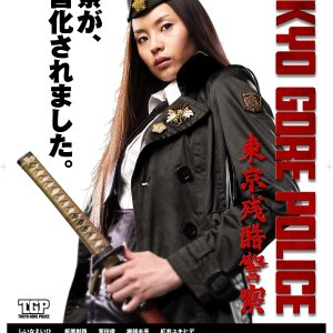 Tokyo Gore Police (2008) photo