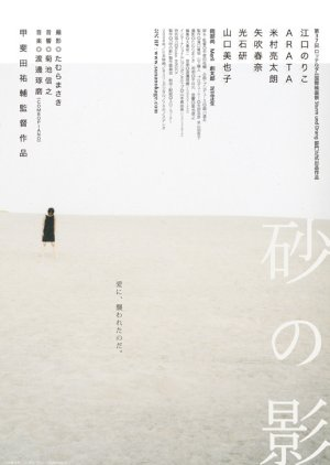 Shadow Of Sand (2008) poster