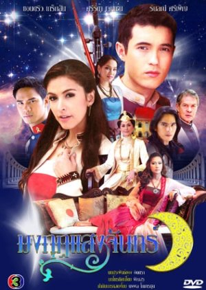 Mongkut Saeng Jun (2009) poster