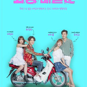 Strongest Deliveryman Episode 16
