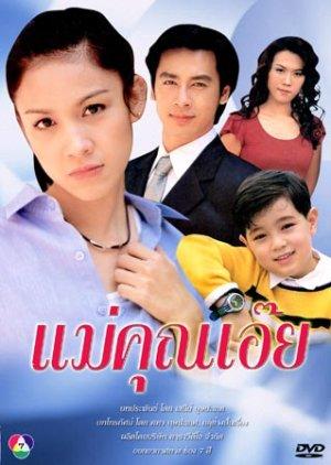 Mae Khun Aei