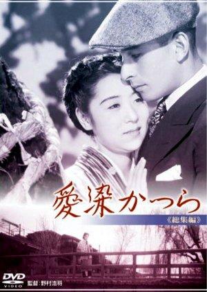 Shin Aizen Katsura (1948) poster