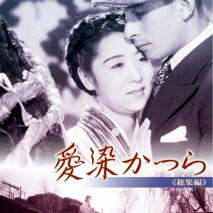Shin Aizen Katsura (1948) photo