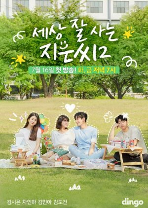 Miss Independent Ji Eun 2 (2019) poster