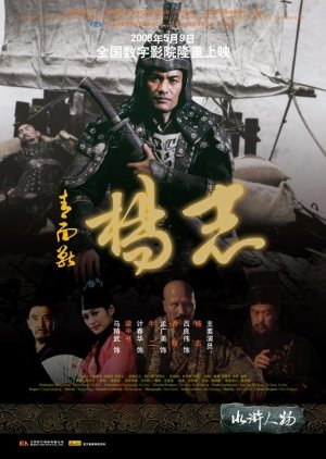 Water Margin Heroes: Yang Zhi